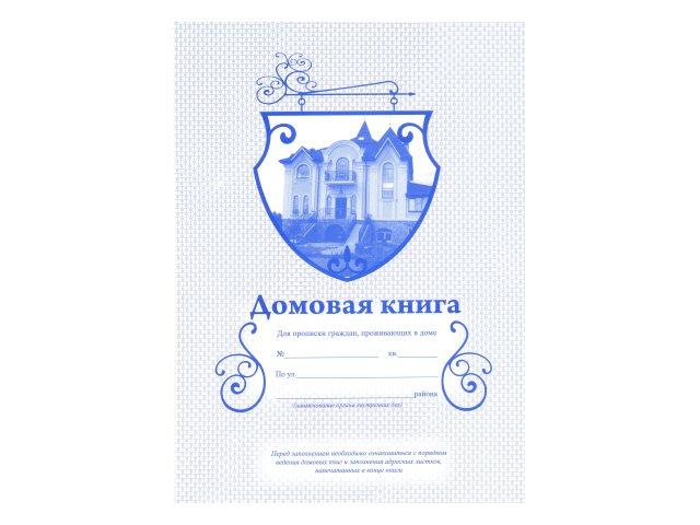Книга домовая А4 20л газетка Алькор МГ-20