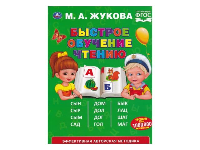 Обучающее пособие Жукова М.А. Быстрое обучение чтению А4 64с Умка 03200