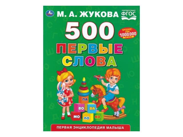 Обучающее пособие Жукова М.А. 500 Первые слова А4 96с Умка 03282