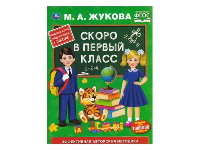 Обучающее пособие Жукова М.А. Скоро в первый класс А4 96с Умка 03543