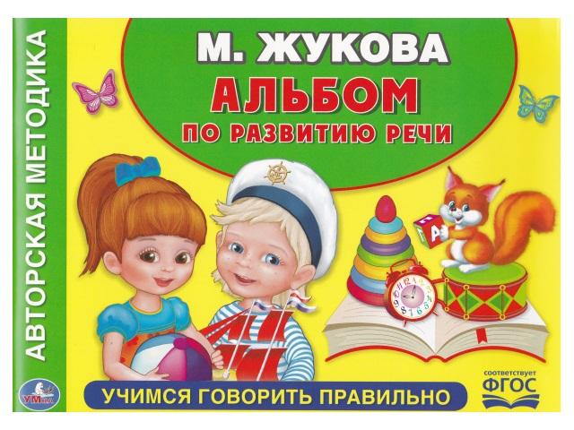 Обучающее пособие Жукова М.А. Альбом по развитию речи А4 96с Умка 01795