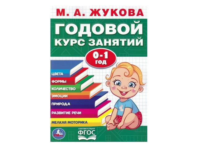 Обучающее пособие Жукова М.А. Годовой курс занятий 0-1 год А4 Умка 03645