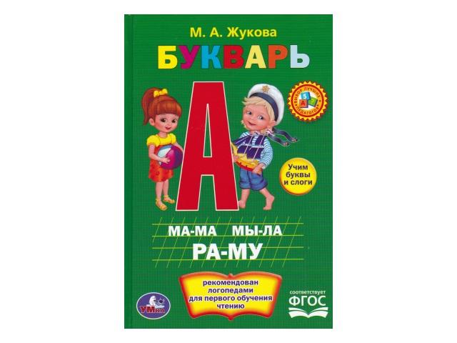 Обучающее пособие Жукова М.А. Букварь А6 48с Умка 01011