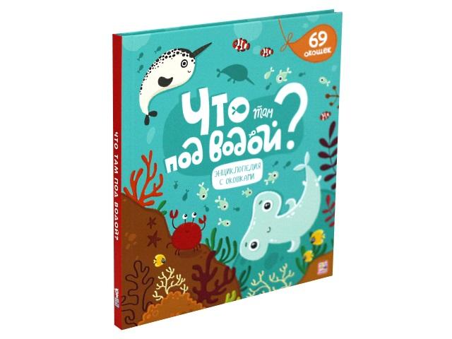 Энциклопедия Malamalama с окошками А4 Что там под водой? Malamalama 41475