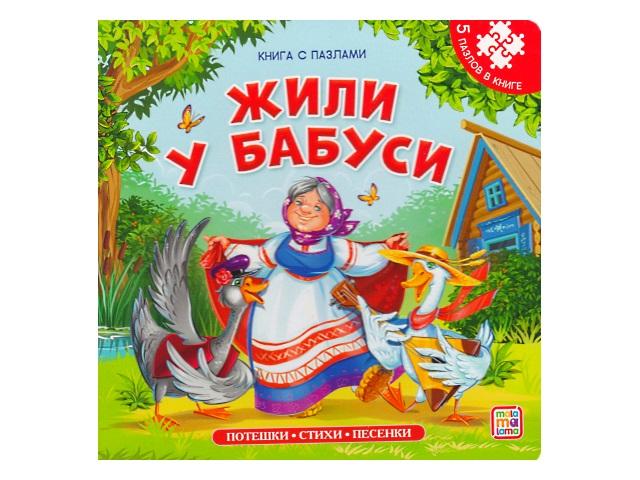 Книга с пазлами А6+ Жили у бабуси 16*16см Malamalama 41789