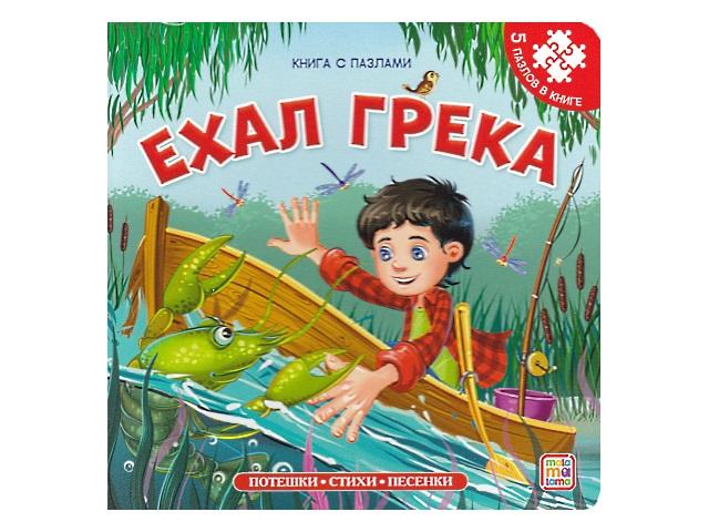 Книга с пазлами А6+ Ехал Грека 16*16см Malamalama 41819