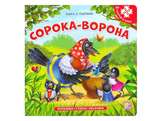 Книга с пазлами А6+ Сорока-ворона 16*16см Malamalama 41826