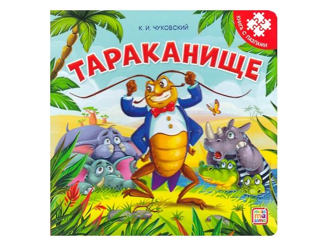 Книга с пазлами А6+ Тараканище 16*16см Malamalama 41833