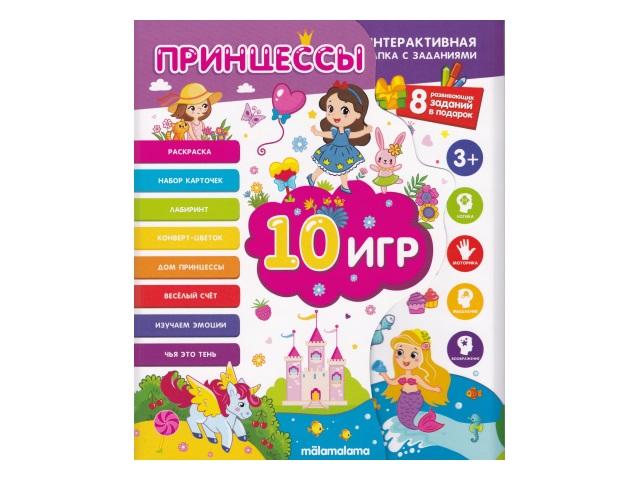 Интерактивная папка с заданиями Принцессы Malamalama 41666
