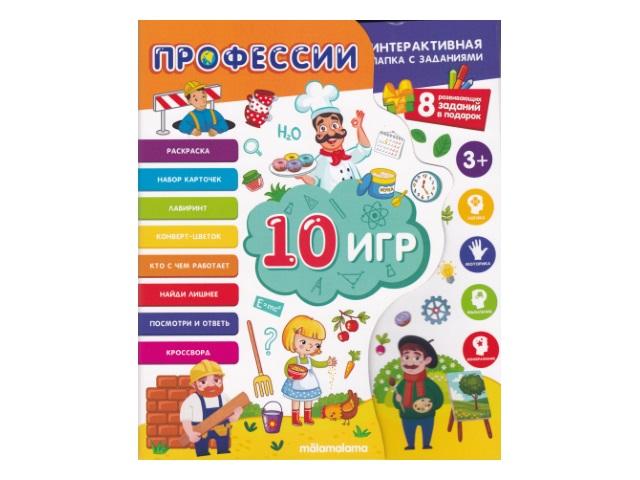 Интерактивная папка с заданиями Профессии Malamalama 41611