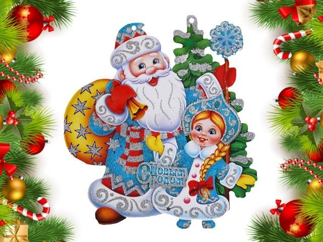 Плакат для декора Дедушка Мороз с внучкой 25см Miland НУ-0820