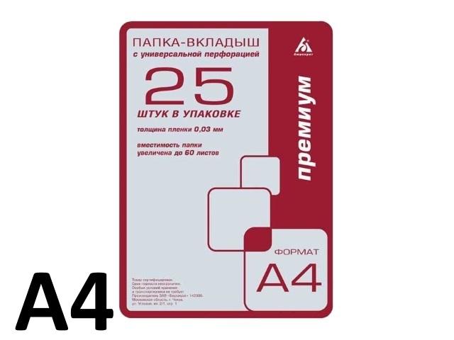 Файлы А4  30мкм  25шт Бюрократ глянцевый Премиум 013BB 817135