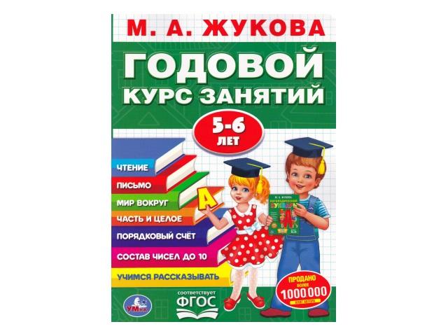Обучающее пособие Жукова М.А. Годовой курс занятий 5-6 лет А4 Умка 02784