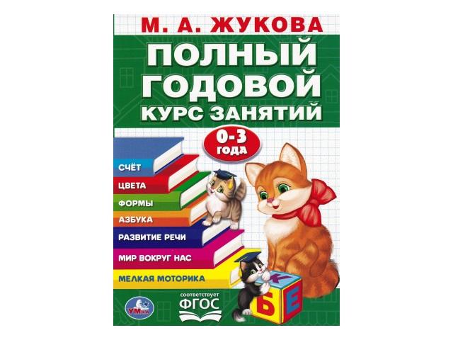 Обучающее пособие Жукова М.А. Годовой курс занятий 0-3 года А4 96с Умка 04294