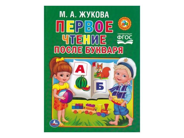 Обучающее пособие Жукова М.А. Первое чтение после букваря А4 64с 01203