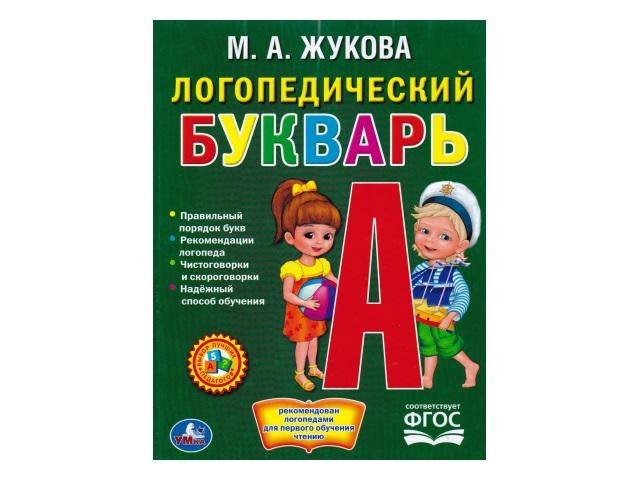 Обучающее пособие Жукова М.А. Логопедический букварь А5 Умка 01288 т/п