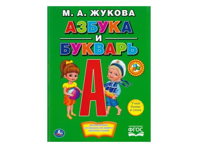 Обучающее пособие Жукова М.А. Азбука и букварь Крупные буквы А4 Умка 01290