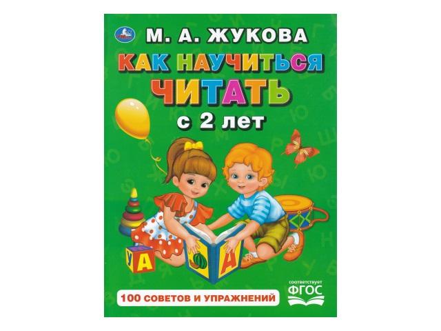 Обучающее пособие Жукова М.А. Как научиться читать с 2-х лет Умка 02872