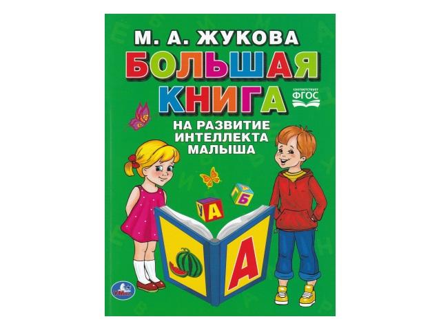 Обучающее пособие Жукова М.А. Большая книга на развитие интеллекта малыша 04109