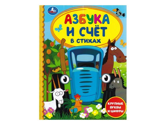 Книга А5 Азбука и счет в стихах Синий трактор Умка 03609