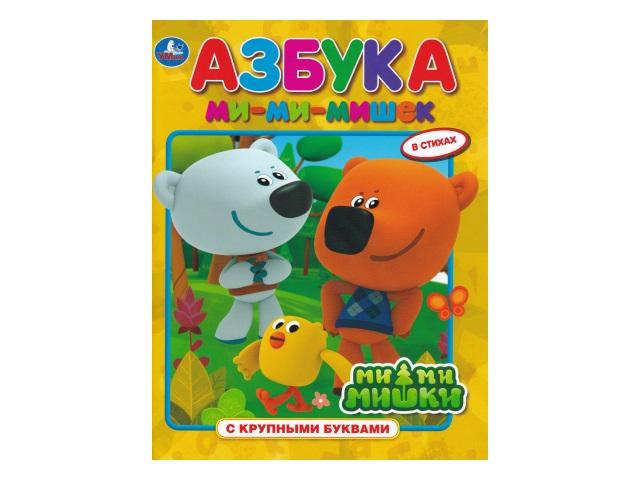 Книга А4 Азбука Мимимишки Крупные буквы 32с Умка 02950