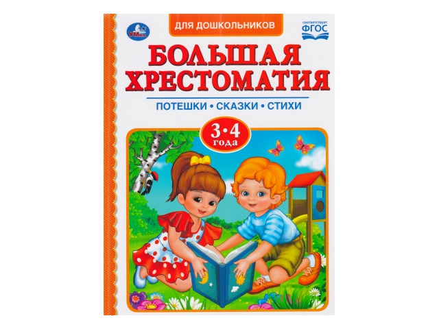 Книга А4 Большая хрестоматия в 3-4 года Умка 03219