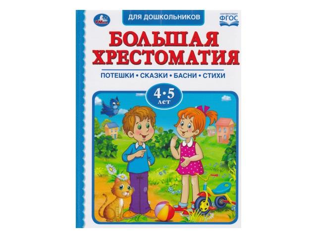 Книга А4 Большая хрестоматия в 4-5 лет Умка 03347