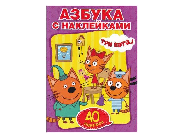 Раскраска с наклейками А4 8л Умка Азбука Три кота 01331