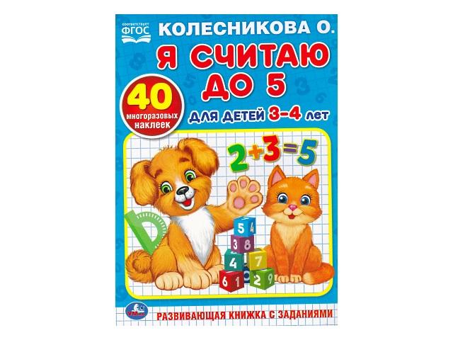 Раскраска с заданиями А4 8л Умка Колесникова Я считаю до 5 02873
