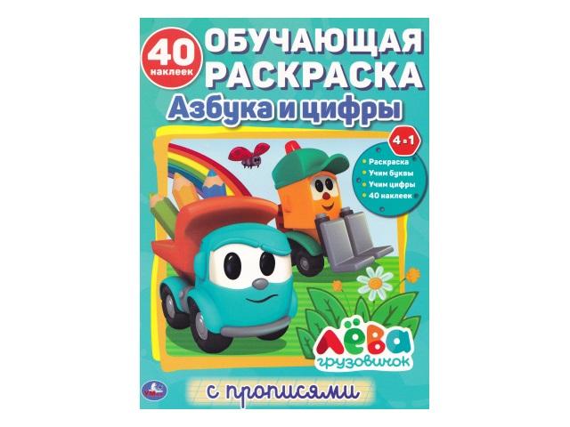 Раскраска с наклейками А4 8л Умка Азбука и цифры Грузовичок Лева 03228
