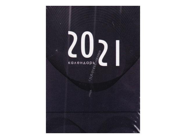 Календарь-домик мини 2021 настольный Prof Press Классика фиолетовый КН-0293