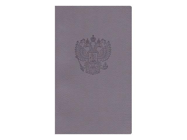 Записная книжка А5 Hatber тв/переплёт 128л Герб Magestic серая 128ББL5тВ1_04214