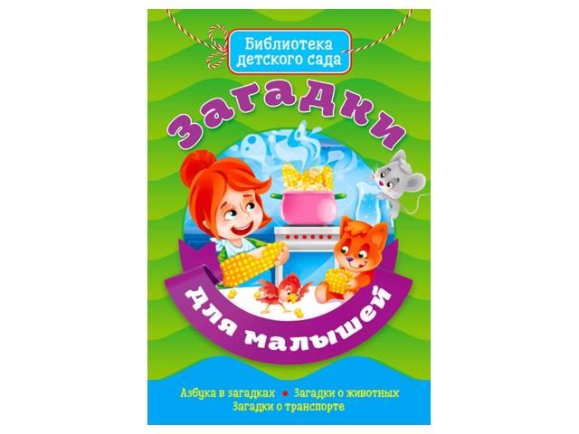 Книга А5 Библиотека детского сада Загадки для малышей Prof Press 29483