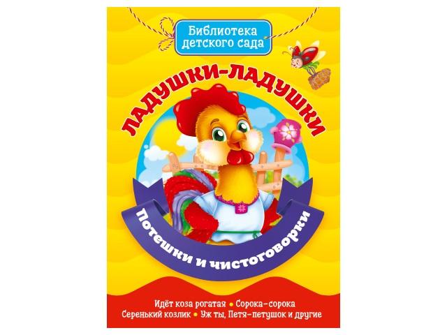 Книга А5 Библиотека детского сада Ладушки-ладушки Потешки и чистоговорки Prof Press 29485