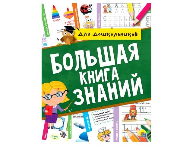 Энциклопедия А5 Большая книга знаний Для дошкольников 320с. Prof Press 28786 т/п