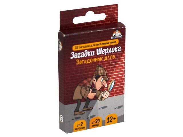 Настольная карточная игра Игрополис Загадки Шерлока Загадочные дела 32 карточки ИН-0664