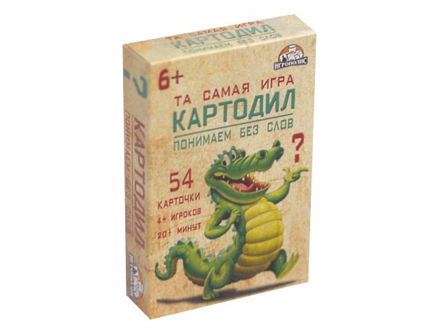 Настольная карточная игра Игрополис Картодил Понимаем без слов 54 карточки ИН-1774