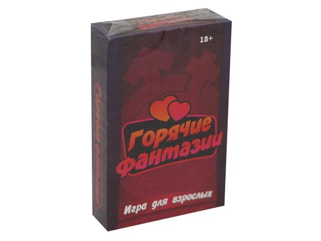 Настольная карточная игра Игрополис Горячие фантазии 54 карточки 18+ ИН-4605