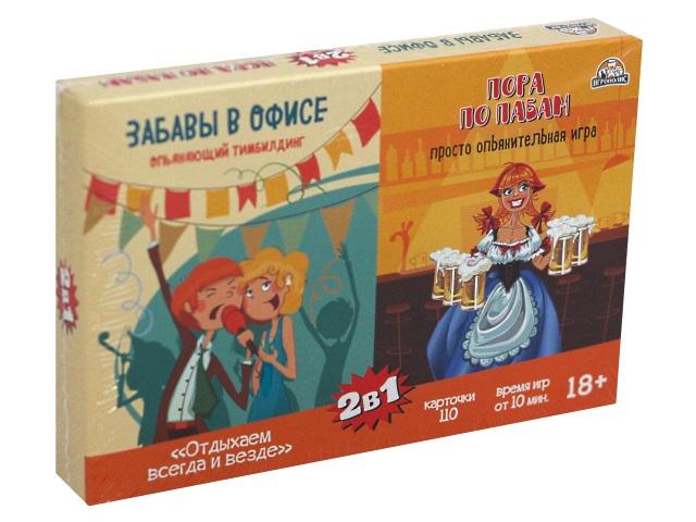 Настольная карточная игра Игрополис 2 в 1 Забавы в офисе/Пора по пабам ИН-4057