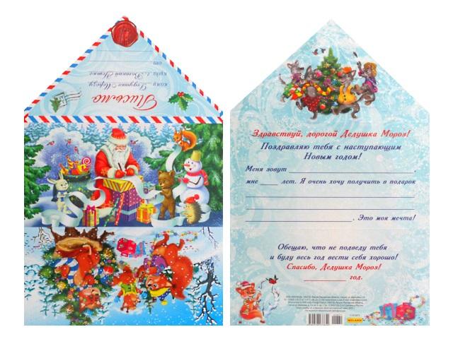 Письмо Деду Морозу Miland 5-10-0871
