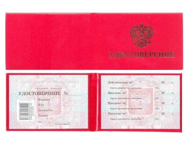 Удостоверение бумвинил красное тиснение Имидж 121 621