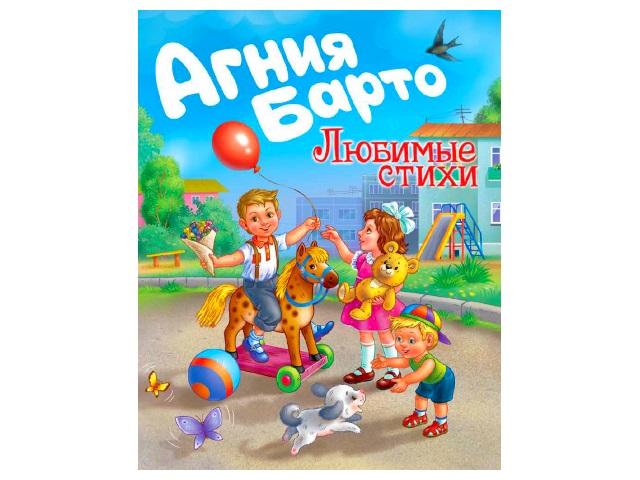 Книга А4 Агния Барто Любимые стихи 144с. Prof Press 29266