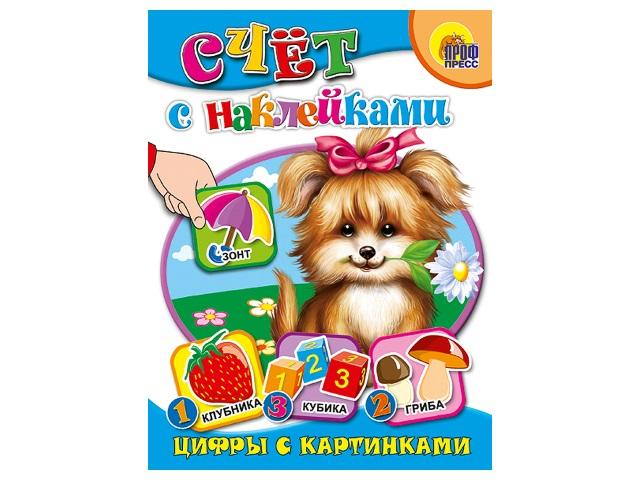 Развивающая брошюра с наклейками А5 Цифры с картинками Prof Press 00624