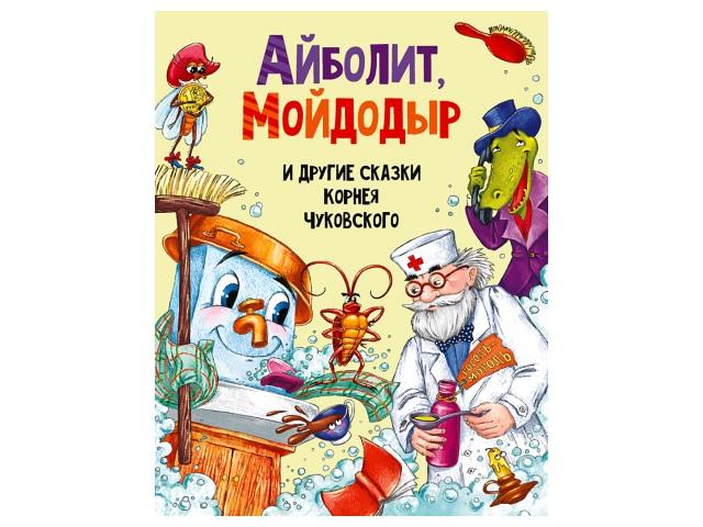 Книга А4 Айболит. Мойдодыр и другие сказки Корнея Чуковского 128с. Prof Press 30198