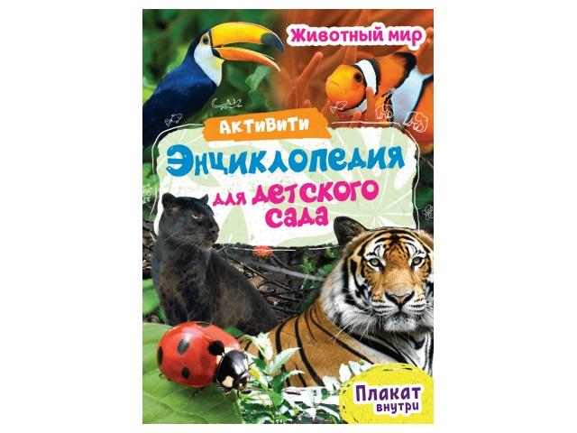 Энциклопедия-активити для детского сада А4+ Животный мир 32с. Prof Press 29151