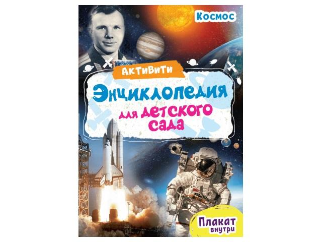 Энциклопедия-активити для детского сада А4+ Космос 32с. Prof Press 29152