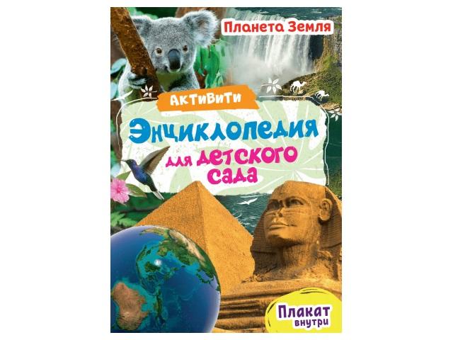 Энциклопедия-активити для детского сада А4+ Планета Земля 32с. Prof Press 29153