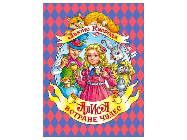 Книга А4 Алиса в стране чудес 128с. Prof Press 29265 т/п