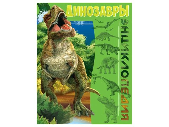 Энциклопедия А4 БДЭ Динозавры 192с. Prof Press 28093 т/п