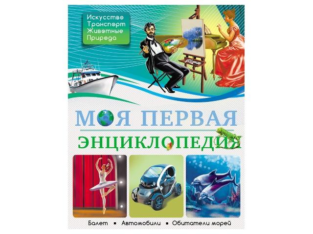 Энциклопедия А4 БДЭ Моя первая энциклопедия 192с. Prof Press 26727 т/п